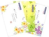 【おしゃれな便箋☆】和紙便箋20枚 3柄アソート