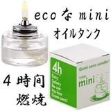 【オイルランプ】 Miniオイルタンク4時間用