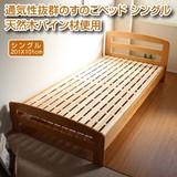 天然木すのこシングルベッド 通気性バツグン 木製 ナチュラル