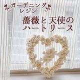 薔薇と天使のハートリース/ヨーロピアン