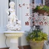 ★歳末SALE特価★エンジェルグランデ癒しの噴水/ヨーロピアン