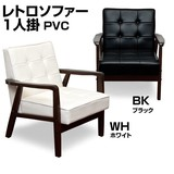 レトロソファ PVC 一人掛け ブラック/ホワイト