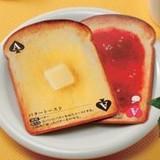 【リアルトランプ】 トーストトランプ〜面白トランプ〜