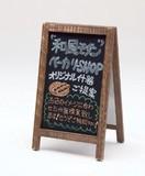 【什器・店舗備品・サイン】 新A型看板 アージュ (マーカータイプ) 【黒/茶/白】
