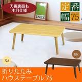 【新生活】【直送可】幅75cm◎折りたたみハウステーブル【折りたたみ】【テーブル】