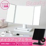 【新生活】【直送可】可愛いワイドな三面鏡!メイクアップミラー【送料無料】