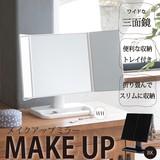 【直送可/送料無料】可愛いワイドな三面鏡!メイクアップミラー/折りたたみ/卓上ミラー/角度調整可能