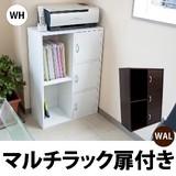 マルチラック 扉付き WAL/WH
