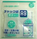 チャック袋厚手タイプ A9 30枚【ゴミ袋・ポリ製品類】