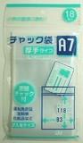 チャック袋厚手タイプ A7 18枚【ゴミ袋・ポリ製品類】