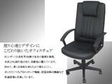 【SIS卸】◆オフィスチェアー◆ビジネス◆ロッキング機能付重役イス◆Y-2301◆