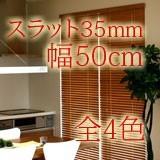 調整可【幅50cm】高さ100〜230cm【スラット35mm】全4色 木製ブラインド カーテン