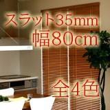 調整可【幅80cm】高さ100〜230cm【スラット35mm】全4色 木製ブラインド カーテン