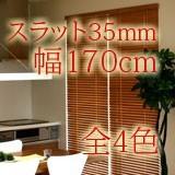 調整可【幅170cm】高さ100〜230cm【スラット35mm】全4色 木製ブラインド カーテン