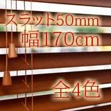 調整可【幅170cm】高さ100〜230cm【スラット50mm】全4色 木製ブラインド カーテン