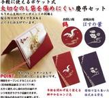 【日本製】実用新案登録!のし袋を傷めにくい ポケット式ふくさセット(女性用)☆