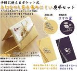 【日本製】実用新案登録!のし袋を傷めにくい ポケット式ふくさセット(男性用)☆