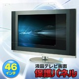 46インチ用液晶テレビ画面保護パネル FJK-ETV46[a]