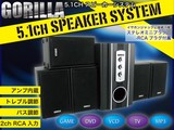 【SIS卸】◆音響◆ウーハースピーカー◆5.1Ch◆コンパクト◆KW-510◆再入荷◆