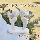 ★大創業祭特価★ガーデニングレジン・キス、キスエンジェル