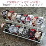 【16型同時にセット可能!】★2段式・腕時計ディスプレイスタンド【クリア】時計