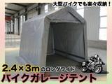 【SIS卸】◆テント・タープテント◆ガレージテント◆カー・バイク用品◆2.4×3m◆