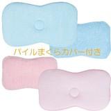 (東京西川)【日本製】医師のすすめる子供枕 タオル調のパイル枕カバー付き
