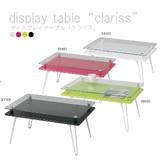 【直送可】【送料無料】【大幅値下げ】【新生活】ディスプレイテーブル クラリス 4色