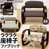 ラクラク座椅子 Fabric BR/FL/GR