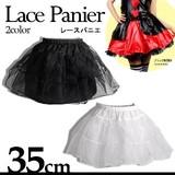 レースパニエ35センチ☆2color【コスプレ/ドレス】