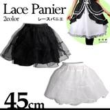 レースパニエ45センチ☆2color【コスプレ/ドレス】