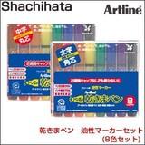 Shachihata(シャチハタ) アートライン 乾きまペン 油性マーカーセット(8色セット) 177NK-8/199NK-8