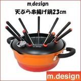 【ちょっとオシャレな天ぷら鍋です!】 天ぷら串揚げ鍋・お弁当あげもの鍋