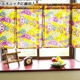 【雑貨SALE】【ペイズリー柄カフェカーテン】