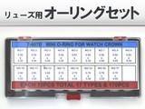 【時計工具・用品】腕時計リュ−ズ用オーリング170個セット