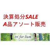 【大放出!!A商品アソート販売!!】