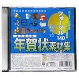 《永久保存版》年賀状素材集CD-ROM フォーマル140 12支、干支イラスト120点挨拶20点