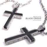 ブラッククロスネックレス 【有名人着用モデル】ブラック基調のシンプルネックレス♪