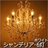 ◆予約◆《160428》プリンセス・ホワイトDX お手軽シャンデリア 6灯