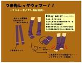 ☆ミルキーモイスト素材使用☆つま先レッグウォーマー!!