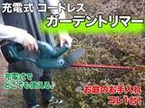 【SIS卸】◆工具◆お庭のお手入れに!◆ガーデントリマー◆充電式・コードレス◆Y-DN-10◆