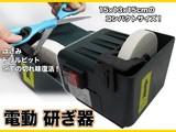 【SIS卸】◆電動工具◆切れ味復活!◆ホルダーを調節可能!◆電動研ぎ器◆コンパクトサイズ◆