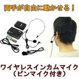 【予約販売】 ワイヤレスインカムマイク ピンマイク付き