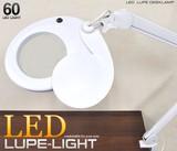 【LEDライト】工作など細かな作業に最適! 60灯LEDルーペ付きライト 1.75倍