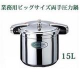 【プロ仕様の圧力鍋です】 業務用ビッグサイズ両手圧力鍋 15L・20L