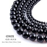 【オニキス】 天然石 一連♪4mm〜12mm魔除け、邪気祓いのパワーストーン♪sspw-05