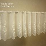 【最終処分価格】ホワイトエンブ カフェカーテン【SALE】