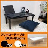 【奥行き2サイズ】フリーローテーブル 90cm幅 奥行き45cmと60cm BK/WH