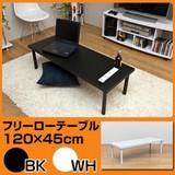 【奥行き2サイズ】フリーローテーブル 120cm幅 奥行き45cmと60cm BK/WH