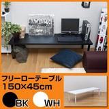 【離島・日時指定不可】【ロータイプ】フリーローテーブル 150cm幅 奥行き45cmと60cm
